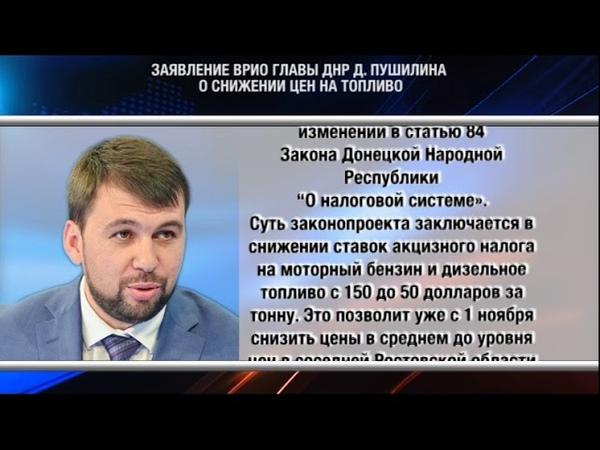 Заявление врио Главы ДНР Дениса Пушилина о снижении цен на топливо. Актуально. 19.10.18