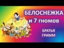 БЕЛОСНЕЖКА И СЕМЬ ГНОМОВ аудио сказка братьев Гримм