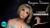 Катерина Голицына - В личном пространстве (Official Audio 2018)