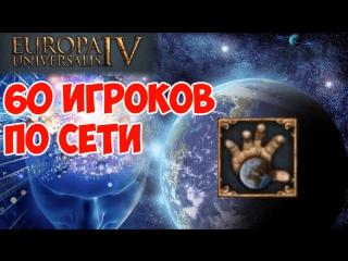 EU4 по сети на 60 человек! | TTT 4 | Сессия 1