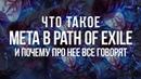 Path of exile Что такое Мета и каким билдом играть Подготовка к Флэшбек гонке