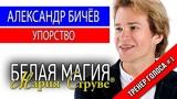 Белая магия Марии Струве - Александр Бичев-Упорство