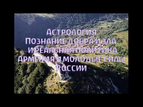 Познание добра и зла. Реальная политика. Армения и молодые силы России