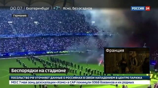 Новости на Россия 24 Гамбургские фанаты устроили погром прямо на матче с Боруссией