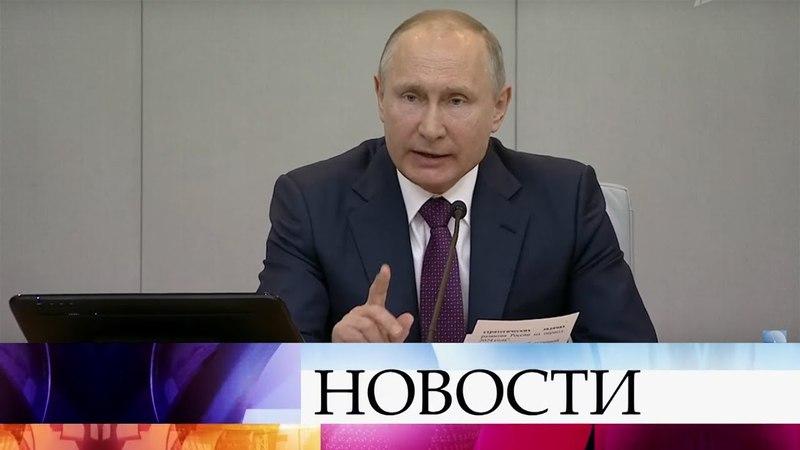 Владимир Путин поблагодарил депутатов за поддержку и высказался по поводу прозвучавших замечаний