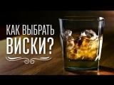 Гид по виски. Как выбрать правильный подарок к 23 февраля [Cheers! | Напитки]