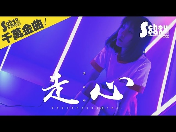 賀敬軒 - 走心「讓我最遺憾痛苦的是沒能走進你心裡。」動態歌詞版MV