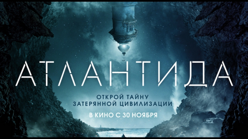 Атлантида (2017) *** Смотрим вместе