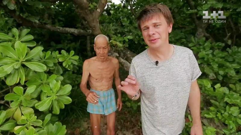 Японский Робинзон Крузо