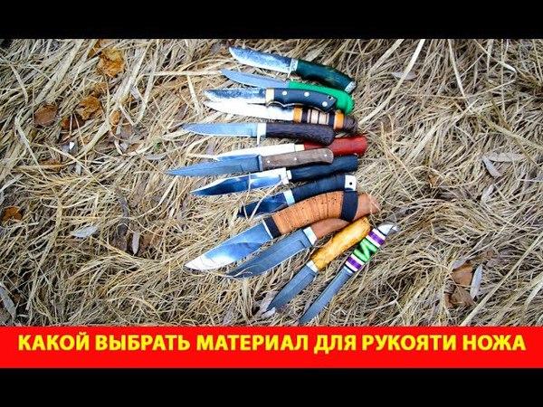 Какой выбрать материал для рукояти ножа
