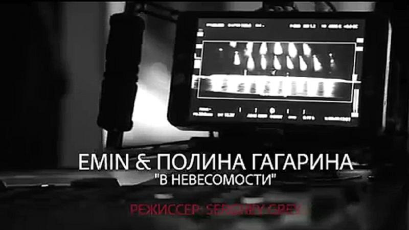 Премьера Emin и Полина Гагарина В невесомости Тизер