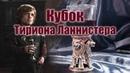 Кубок Тириона Ланнистера - процесс изготовления