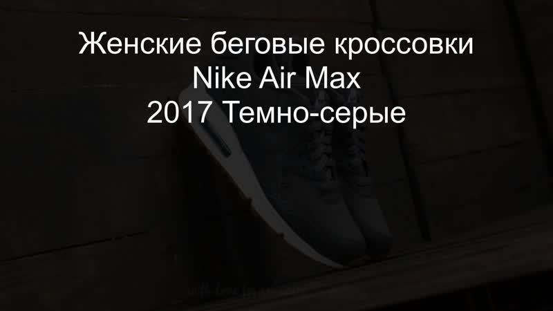 Женские беговые кроссовки Nike Air Max 2017 Темно-серые
