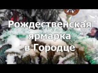 Рождественская ярмарка в Городецком Феодоровском мужском монастыре г.Городца