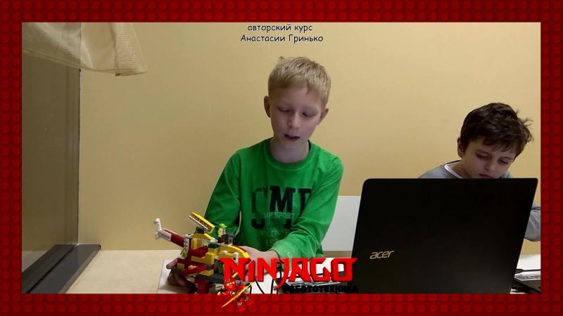 Ninjago Робототехника - авторский курс Анастасии Гринько (6-10 лет). Акула Гармадона Wedo Lego.