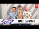 Макс Барских в гостях у Красавцев Love Radio 19.07.2018