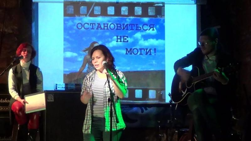 Вечер памяти Марины Гужвенко Остановиться не моги. 15.03.2018. Part 1