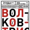20/09 - «ВОЛКОВ ТРИО» в FISH FABRIQUE NOUVELLE