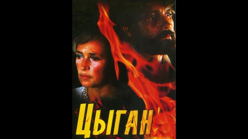 Цыган, все серии подряд ( СССР 1979 год ) HD