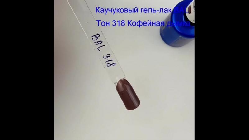 💅Каучуковый гель-лак ~Gel Color BAL~, 11 ml, тон 318 (Кофейная дымка).