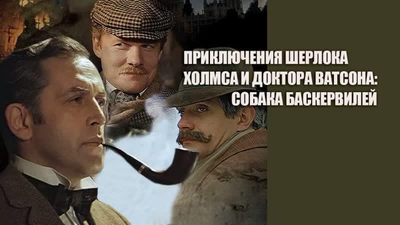 Приключения Шерлока Холмса и доктора Ватсона: Собака Баскервилей 2 серия. 1981 реж.И.Масленников