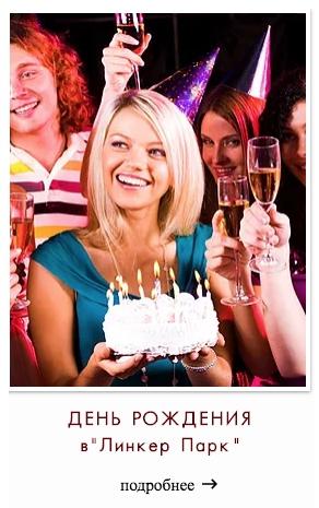 День рождения в Линкер Парк