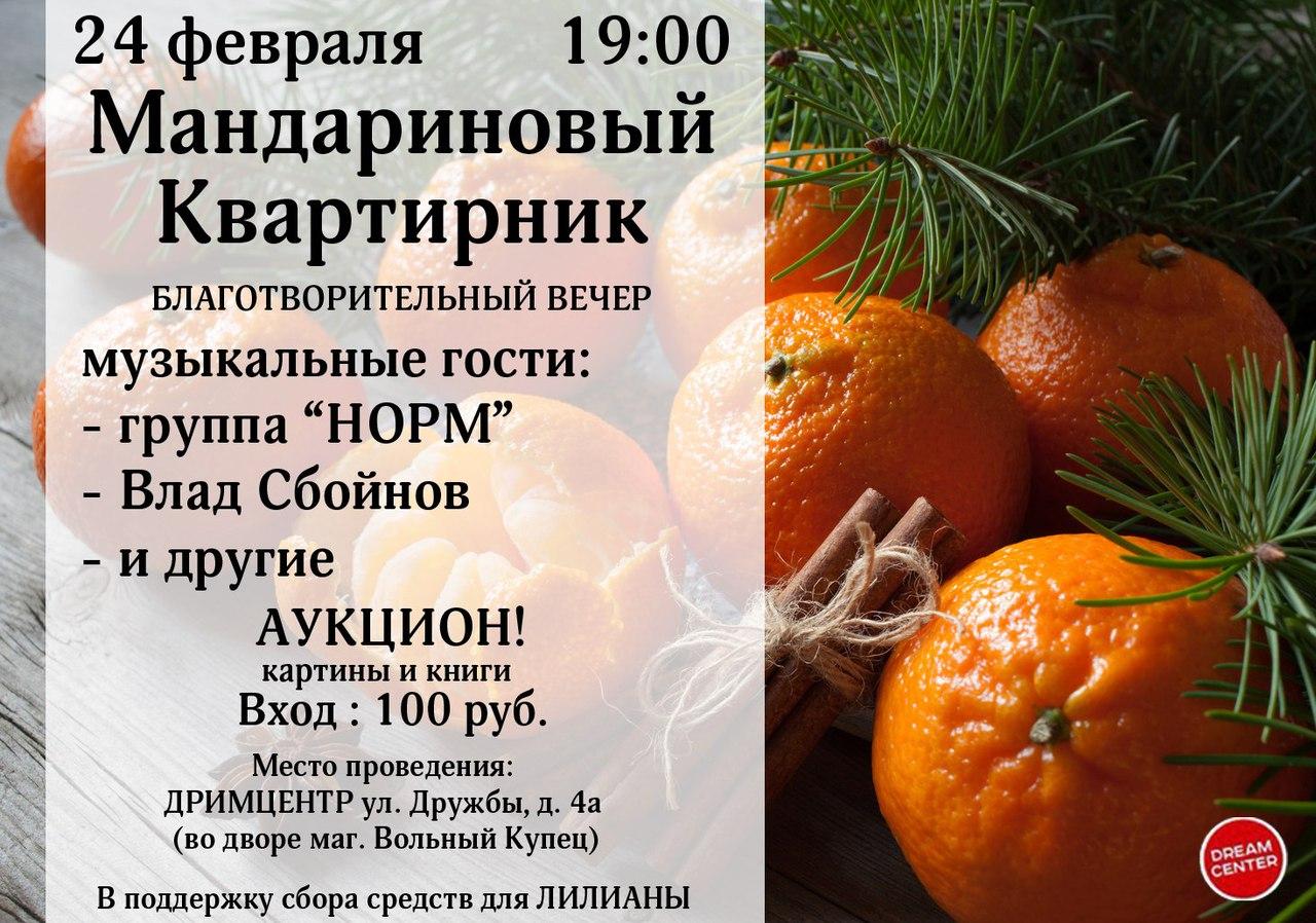 Афиша Великие Луки Мандариновый Квартирник