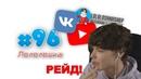 ЛОЛОЛОШКА РЕЙДИТ КАНАЛЫ, ВКОНТАКТЕ И СВОЙ МАГАЗИН - MOMENTS 96