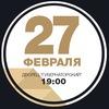 ПИКНИК| 27 февраля Ульяновск | ИСКРЫ И КАНКАН
