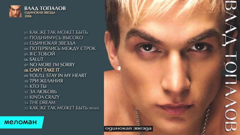 Влад Топалов - Одинокая звезда (Альбом 2006 г)