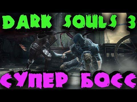 ЧТО ты за демон - Dark Souls 3 Изгоняем демона