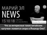 Михаил Винокуров: Марий Эл News #109