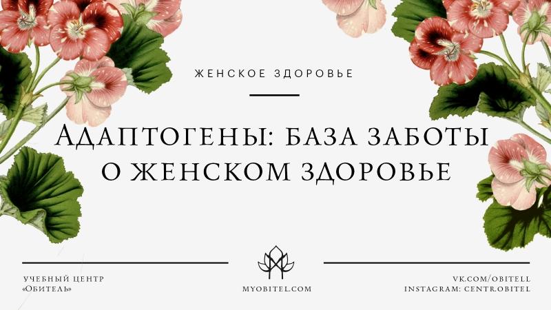 Травы для базовой поддержки женского здоровья • Адаптогены