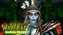 9 СВЕРШИЛ ОТМЩЕНИЕ Смерть мертвой Warcraft 3 Зеленый Дракон 2 прохождение