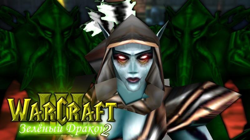9 СВЕРШИЛ ОТМЩЕНИЕ / Смерть мертвой - Warcraft 3 Зеленый Дракон 2 прохождение