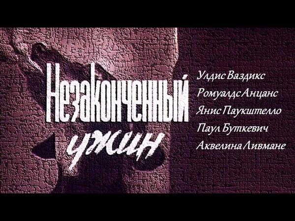 Фильм Незаконченный ужин_1979 (детектив, комедия).