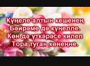 с днем рождения мужу и отцу на татарском языке 60 лет юбилей