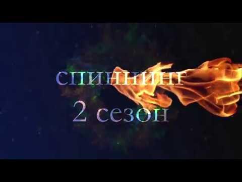 Спиннинг. Джиг. 2 сезон 6 серия ДРОПШОТ