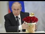 Путин поздравляет Нину с Днем Рождения