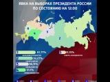 Явка на выборах президента России по состоянию на 12:00 мск.