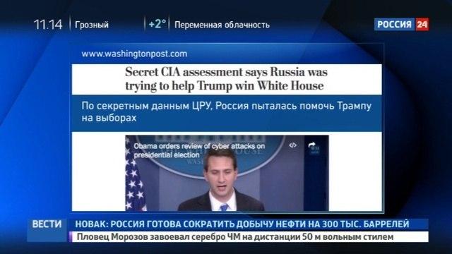 Новости на «Россия 24» • Команда Трампа раскритиковала домыслы ЦРУ о влиянии России на выборы в США
