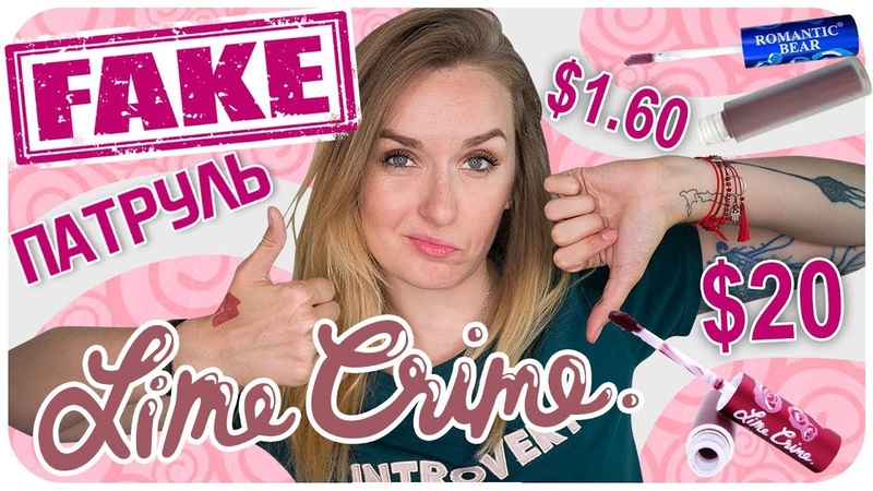 Фейкпатруль! Дешевый аналог Lime Crime с Aliexpress за 1$. Свотчи на губах и сравнение | Дарья Дзюба