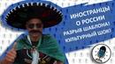 Чемпионат мира по футболу 2018. Иностранцы о России. Волосатый микрофон №4