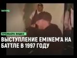 Выступление Eminem'a на баттле в 1997 году [Рифмы и Панчи]