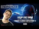 LVLUP LIVE SHOW - Роман и сюжет Battlefront II