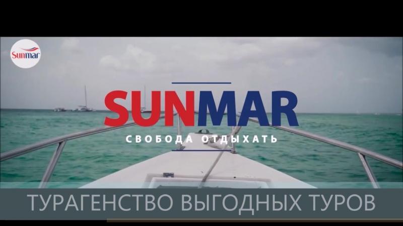 Sunmar турагентство выгодных туров
