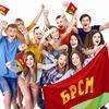 Молодежь Ошмяны БРСМ 