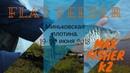 Флэт фидер. Миньковская плотина 2018