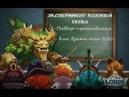 Lords mobile- Избиение колизея, День 3, часть1.
