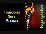 Григорий Лепс - Время ( караоке )